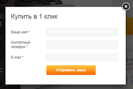 Screenshot_6 Форма В 1 клик.png